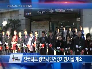 시정영상뉴스 제96호(2017-12-15)