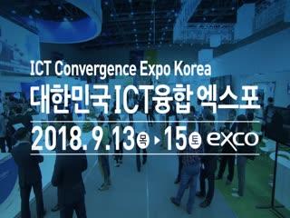 2018대한민국ICT융합엑스포 홍보영상
