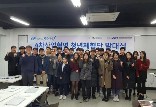 '4차 산업혁명 청년체험단' 첨단 신기술 및 선진 창업 배우러 간다