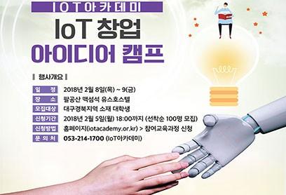 대구시, IoT 창업 캠프 아이디어를 현실로 만들다!