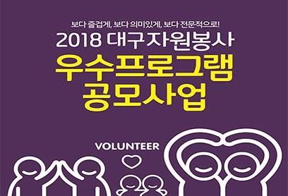 톡톡튀는 자원봉사 프로그램을 찾습니다!