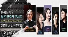 2018 대구콘서트하우스 오프닝 콘서트 : 한국을 빛낸 연주자 콘서트