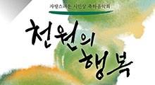 대구시립합창단 기획연주 '천원의 행복'
