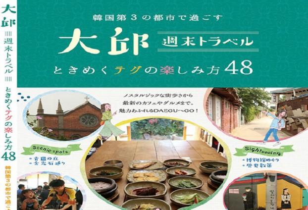 일본FIT, 이제 대구여행북으로 대구관광 만끽 !