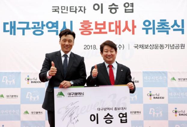 국민타자 '이승엽' 대구시 홍보대사 위촉
