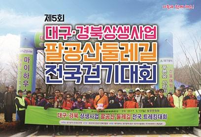 대구경북 상생사업, 팔공산 둘레길 전국 걷기대회 개최