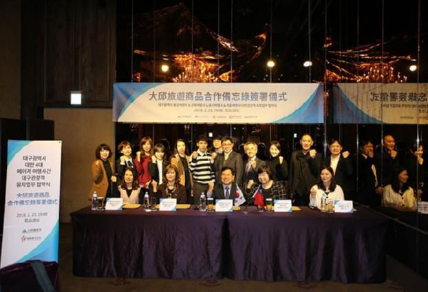 대구시, 대만관광시장 확대를 위한 현지 마케팅 시동