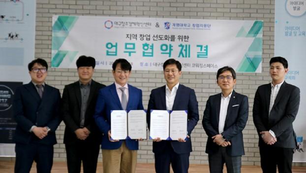 계명대 - 창조경제혁신센터 스타트업 육성위해 손잡는다.