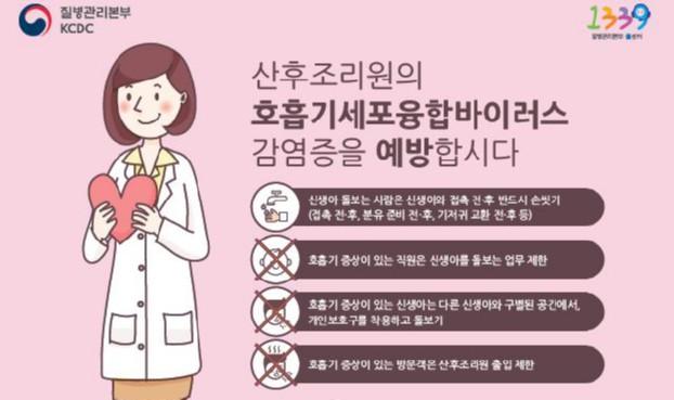 대구시, 산후조리원 신생아 감염 예방에 총력