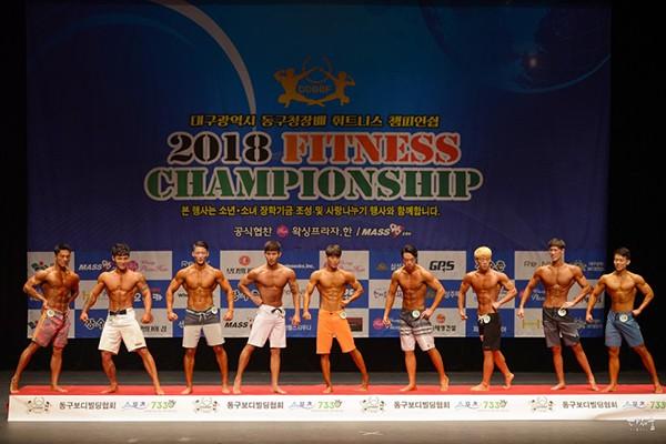 대구 휘트니스 대회 :: 2018 동구청장배 휘트니스 챔피언쉽 생생 후기