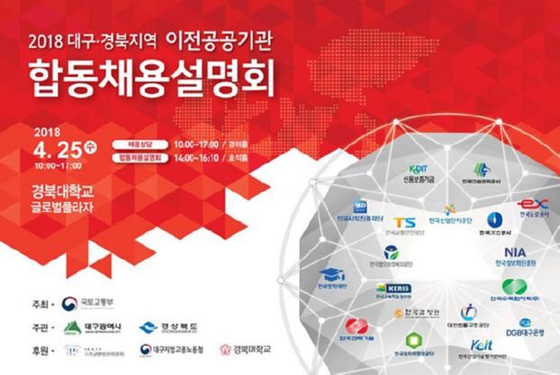 2018년 대구·경북 지역인재 합동채용설명회 개최