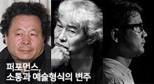 """""""저항과 도전의 이단아들展 국제 심포지엄 개최"""""""