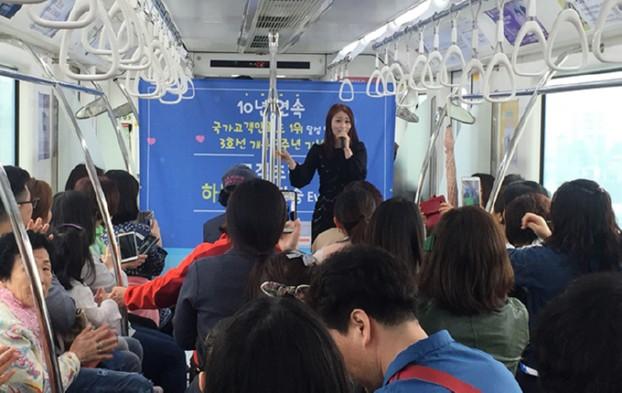 고객초청 3호선 모노레일 탑승 이벤트 개최