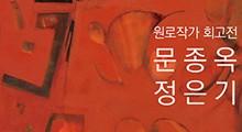 대구문화예술회관, 「원로작가회고전-문종옥, 정은기」 개최