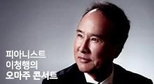원숙하고 풍부한 감성, 피아니스트 이청행의 오마주 콘서트