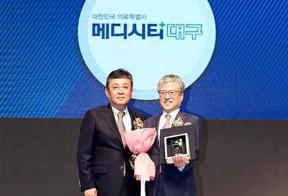 메디시티 대구, '대한민국 대표브랜드 대상' 수상