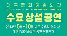 대구문화예술회관 문화가 있는 날 〈수요상설공연〉