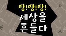 지진재난특별전 「땅!땅!땅! 세상을 흔들다」 개최
