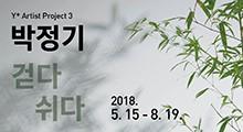 """""""대구미술관, Y+아티스트 프로젝트 3_박정기展"""""""
