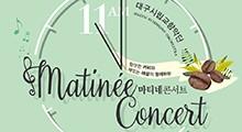 대구시립교향악단 〈마티네 콘서트〉