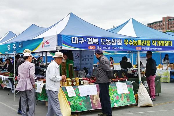 대구·경북 도농상생 우수농특산물 정례 직거래장터
