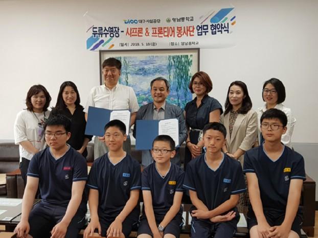 두류수영장-영남중학교, 청소년 자원봉사 협약 체결