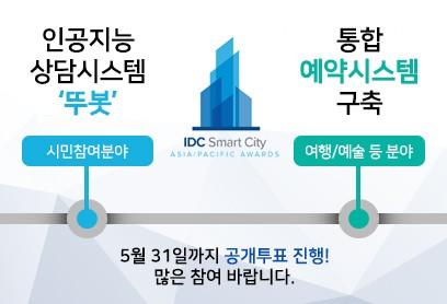 대구시 최고의 스마트시티 프로젝트, 세계가 인정!