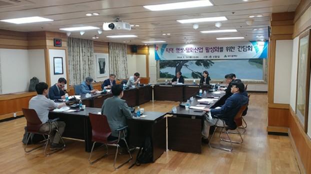 대구시, '지역 영상·영화산업 활성화를 위한 간담회' 개최