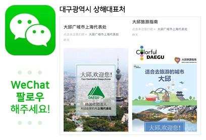 SNS 「위챗공중하오」로 대구의 창 개설!