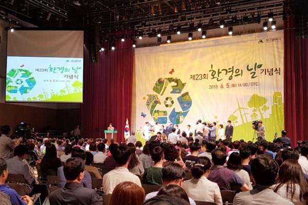 제23회 환경의 날 기념식 후기 - 환경보존, 플라스틱 사용 줄이기부터!