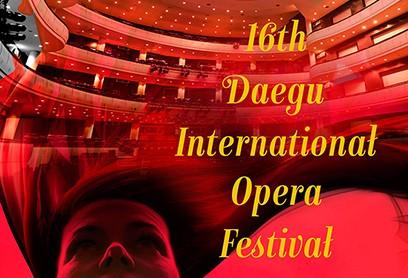 〈제16회 대구국제오페라축제〉 프로그램 얼리버드 티켓오픈