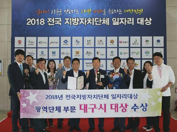 대구시, 2018년 전국 지자체 일자리대상에서 大賞 수상 쾌거