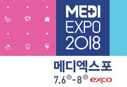 100세 시대 건강의 모든 것 ! '2018 메디엑스포' 개최