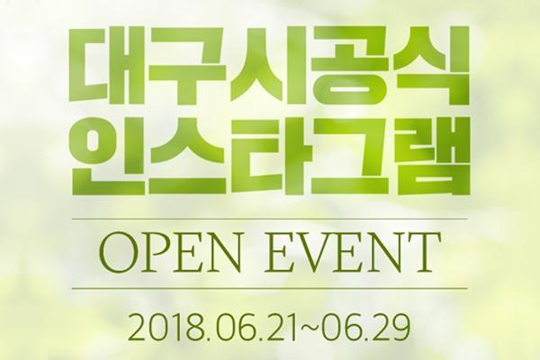 이벤트 대구시 공식 인스타그램을 소개합니다. 오픈이벤트 참여안내