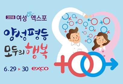 """""""양성평등, 모두의 행복"""" 「2018 여성UP엑스포」 개최"""