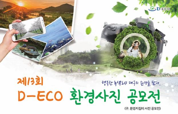 제13회 D-ECO 환경사진 공모전 개최