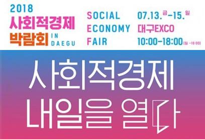 「2018 사회적경제 박람회」 개최