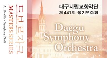 대구시립교향악단 마스터즈 시리즈 : 제447회 정기연주회