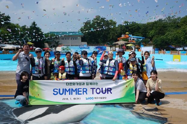 대구시설공단, 다문화가정 초청 'SUMMER TOUR' 실시