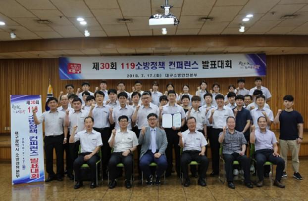 대구소방, 『119소방정책 컨퍼런스』 발표대회 개최
