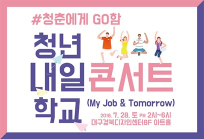 잡(Job)있다 빛나는 내일(my job), 청년 내일학교 수료식 개최