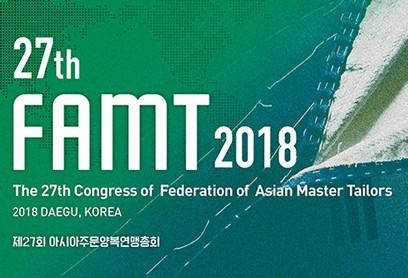 제27회 아시아주문양복연맹 대구총회 개최