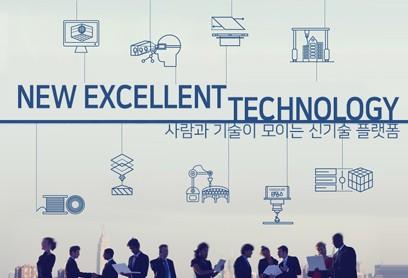 대구시, 신기술 도입과 활성화를 위한 전국최초 신기술 플랫폼 제도 운영