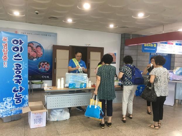 올림픽기념관, 아이스콩국 나눔 행사 개최