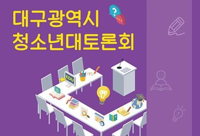 대구 열정의 상징 '청소년 대토론회' 개최