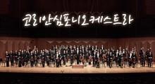 한국 최고의 코리안심포니오케스트라 초청 특별연주회