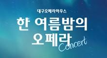 2018 대구오페라하우스 기획공연 한여름 밤의 오페라 콘서트