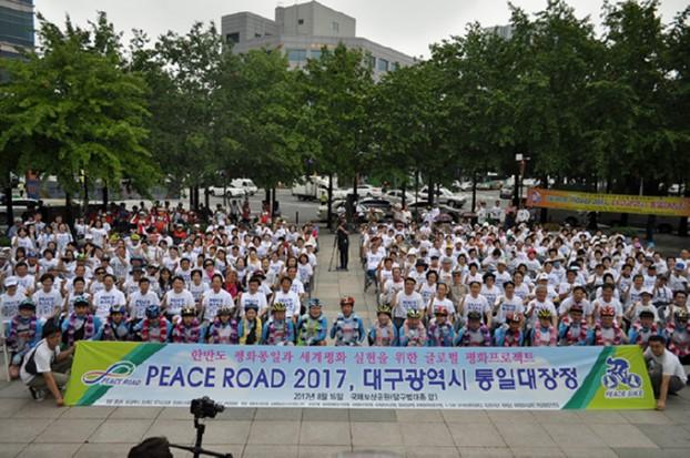 대구에서 평양까지 평화통일의 길을 열자!