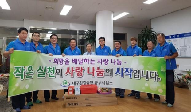 대구환경공단 동부사업소, 나눔복지 봉사활동 펼쳐