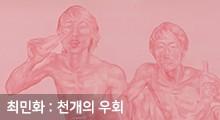 제18회 이인성미술상 수상자전 『최민화 : 천 개의 우회』